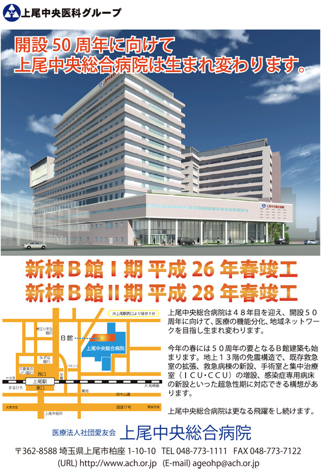 中央 病院 上尾 総合